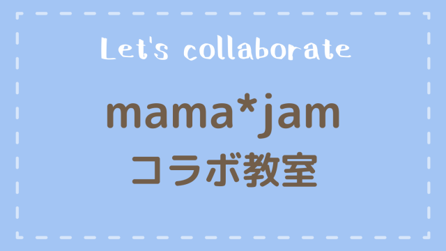 mama*jamコラボ教室